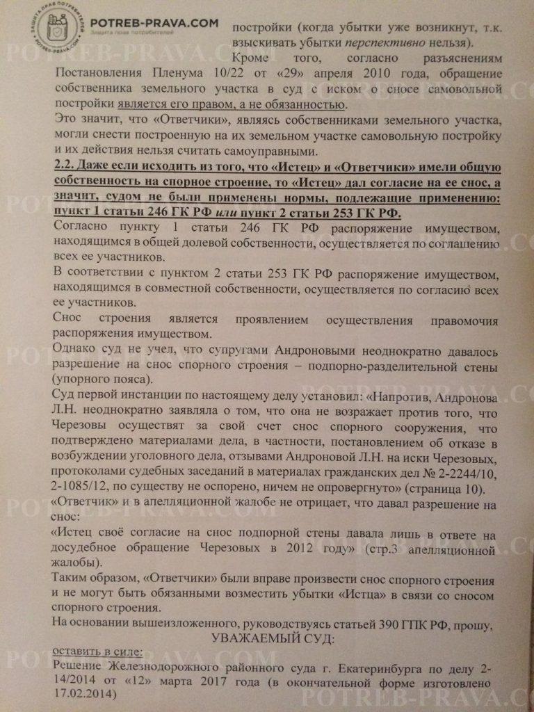 Пример заполнения жалобы на определение об отказе в передаче кассационной жалобы в Верховный суд РФ (7)