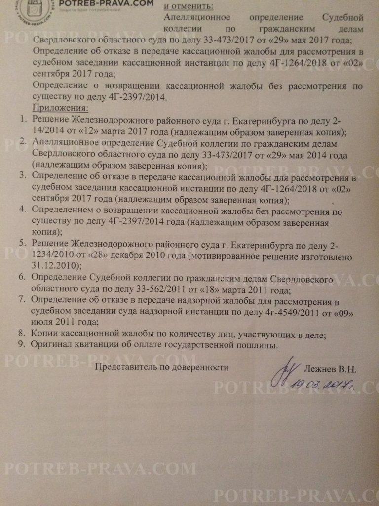 Пример заполнения жалобы на определение об отказе в передаче кассационной жалобы в Верховный суд РФ (8)