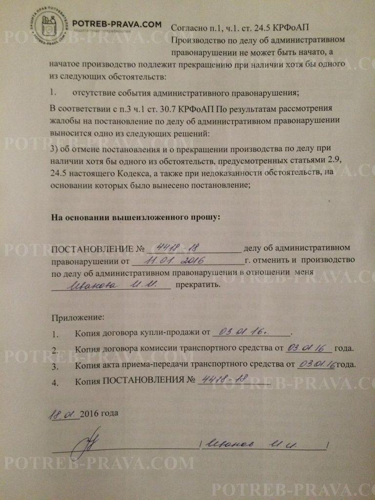 Пример заполнения жалобы на постановление ЦАФАП ОДД ГИБДД ГУ МВД России по г. Москве начальнику ЦАФАП (1)