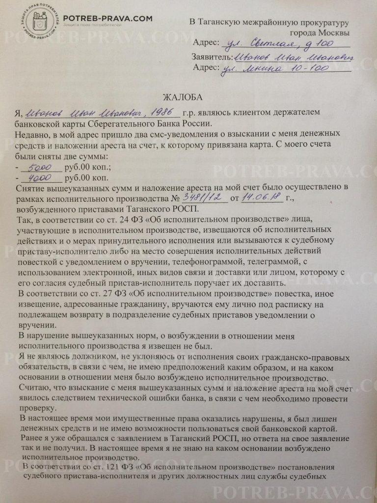 Пример заполнения жалобы на судебного пристава за незаконное снятие денежных средствв Прокуратуру (1)
