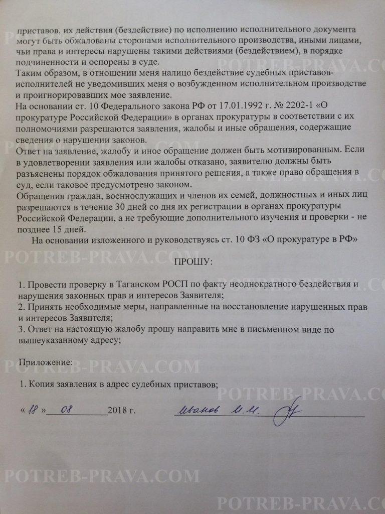 Пример заполнения жалобы на судебного пристава за незаконное снятие денежных средствв Прокуратуру (2)