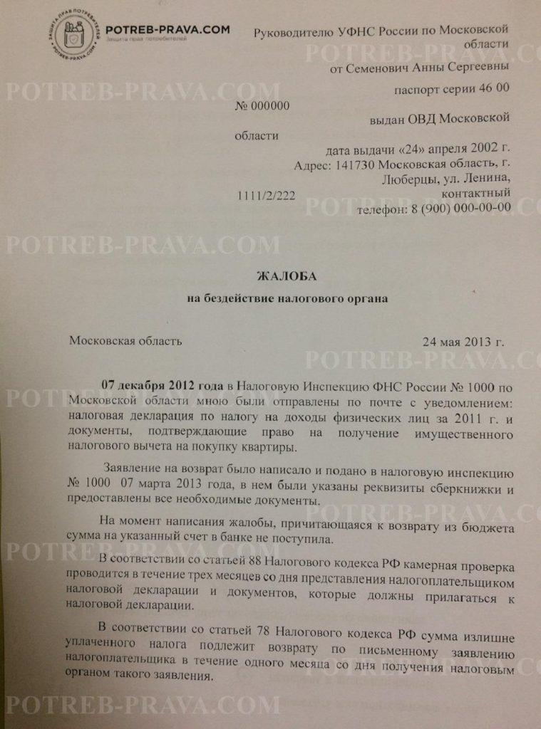 Пример заполнения жалобы в ФНС России на бездействие налоговой инспекции (1)