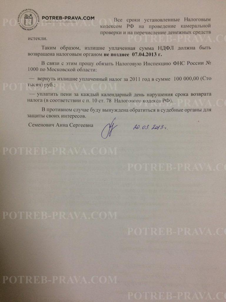Пример заполнения жалобы в ФНС России на бездействие налоговой инспекции (2)