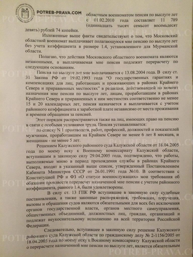 бесплатная юридическая консультация министерства обороны