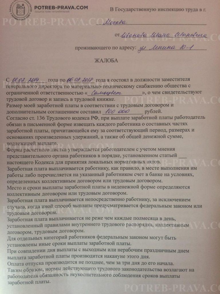Пример заполнения жалобы в Трудовую инспекцию о невыплате заработной платы при увольнении (1)