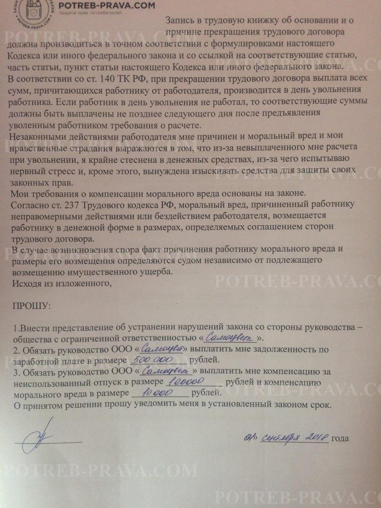 Пример заполнения жалобы в Трудовую инспекцию о невыплате заработной платы при увольнении (3)