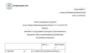 Изображение - Оформление в собственность арендованной земли порядок передачи zayvlenie-07-1-300x176