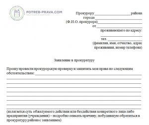 Составление заявления в прокуратуру о проведении проверки