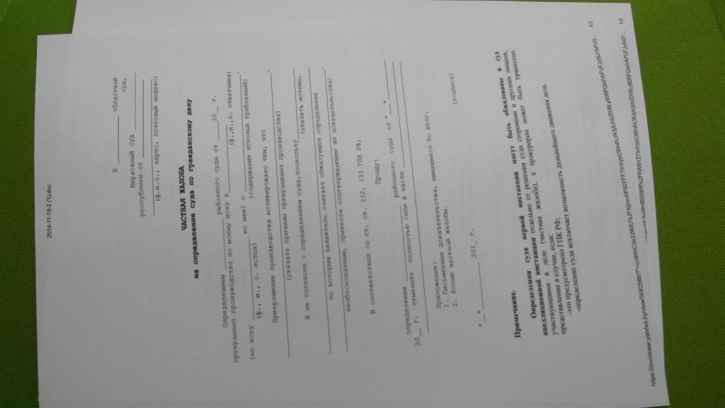 Кассационная жалоба на определение суда первой инстанции
