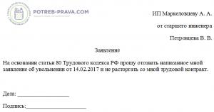 Отозвать заявление на регистрацию ип регистрация ип в нижнем новгороде советский район