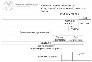 Изображение - Образец заявление о приеме на работу к ип 2-2-300x203