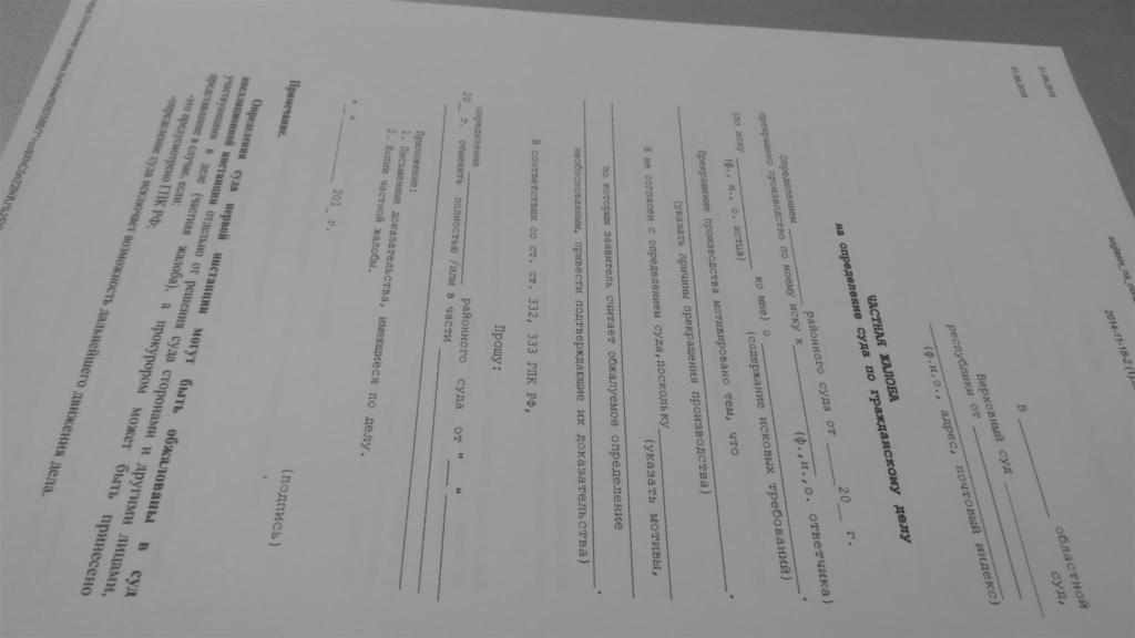 Определение судьи об отмене судебного приказа