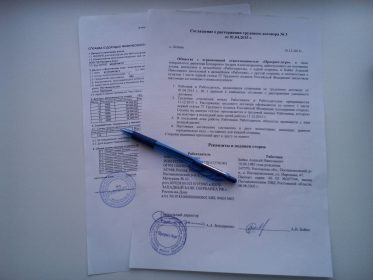 Изображение - Образец заявление о приеме на работу к ип 37-373x280