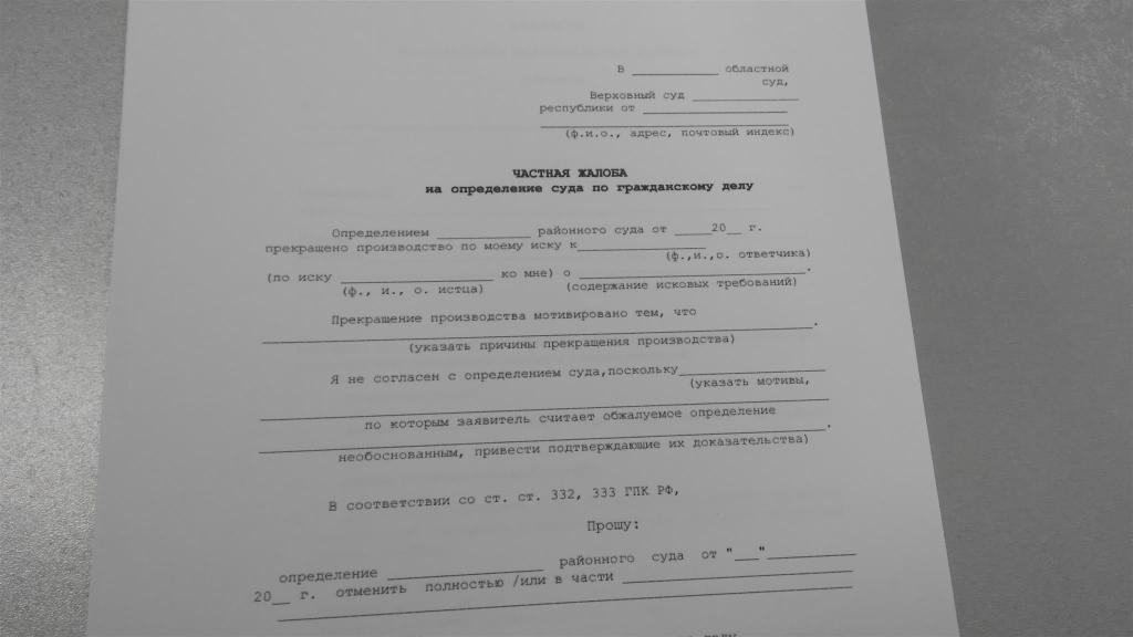 Мировой судья вынес определение по судебному приказу где обжаловать его