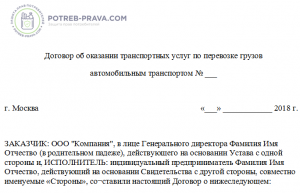 Договор на грузоперевозки между ип на енвд