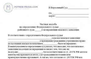 Образец жалобы на определение суда о возвращении искового заявления