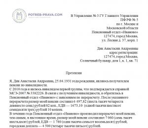 Изображение - Подать в суд на пенсионный фонд Dosudebnaya-pretenziya-v-pensionnyj-fond-300x258