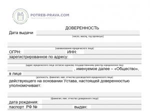Получение корреспонденции на вымышленные данные