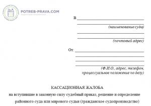 Судебный приказ в банк должника