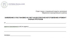 Заявление через интернет приемную срок рассмотрения