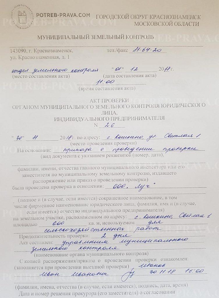 Пример заполнения акта проверки органом муниципального земельного контроля юридического лица, индивидуального предпринимателя (1)