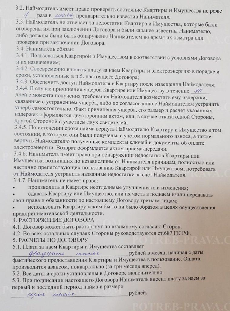 Пример заполнения договора найма квартиры между физическими лицами (1)