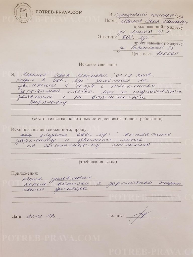 Пример заполнения иска в суд на работодателя