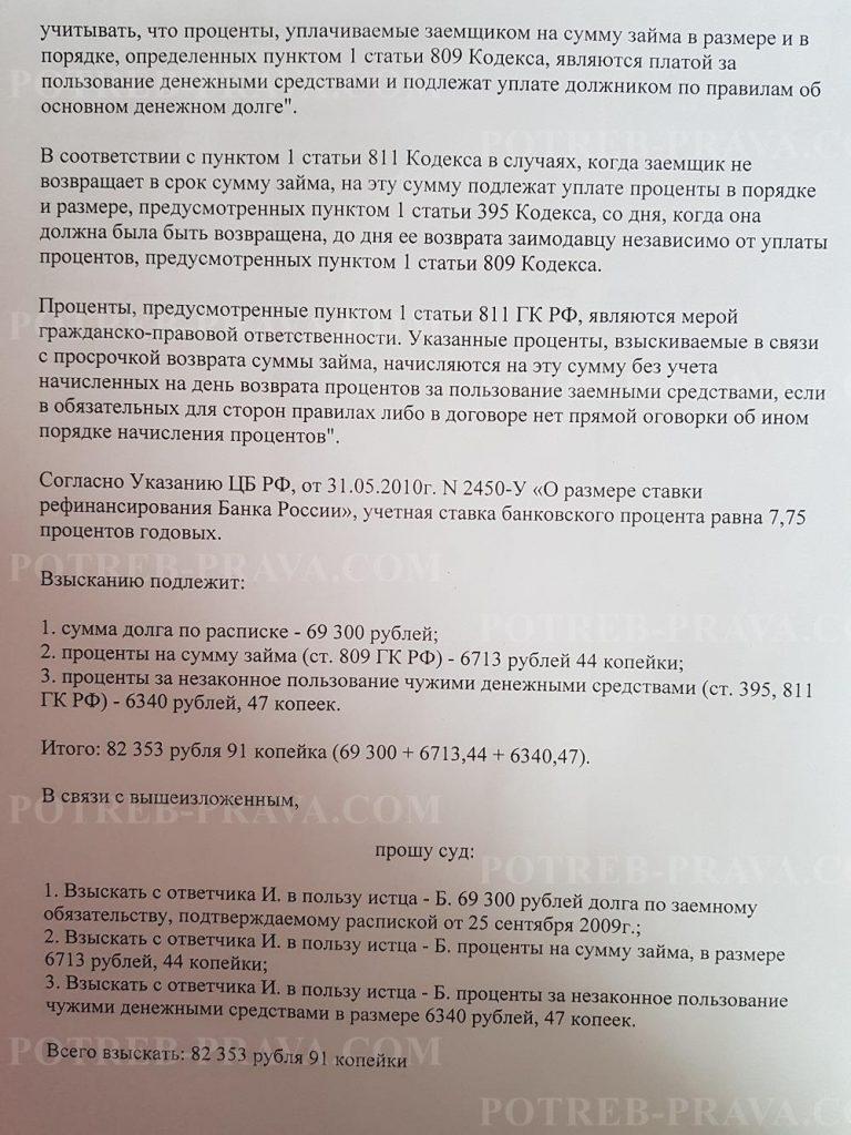 Пример заполнения иска в суд о взыскании долга по расписке (1)