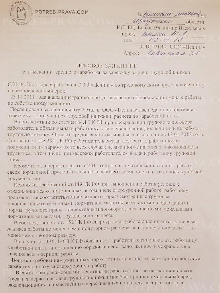 Пример заполненияиска в суд о взыскании среднего заработка за задержку выдачи трудовой книжки