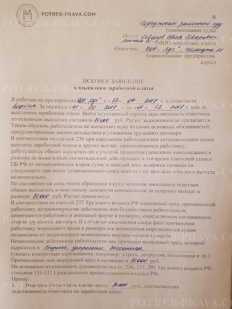 Пример заполнения иска в суд о взыскании заработной платы (1)