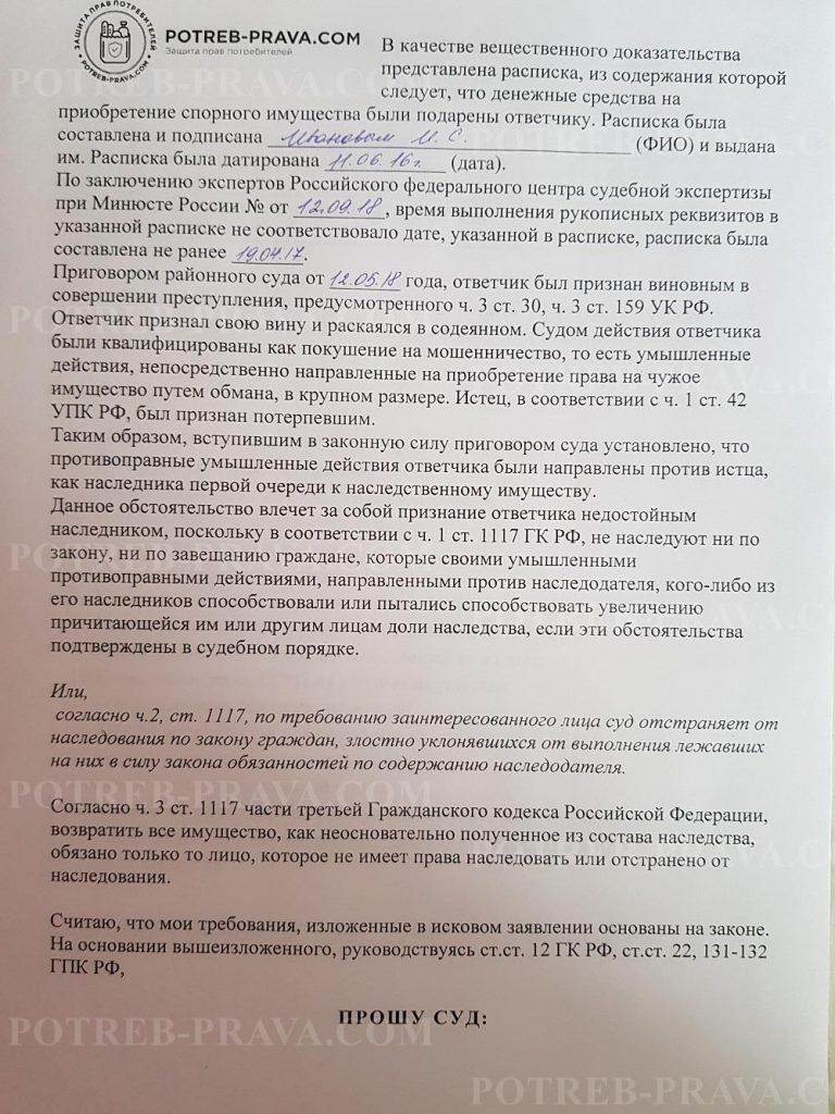 Пример заполнения искового заявления о признании наследника недостойным (1)