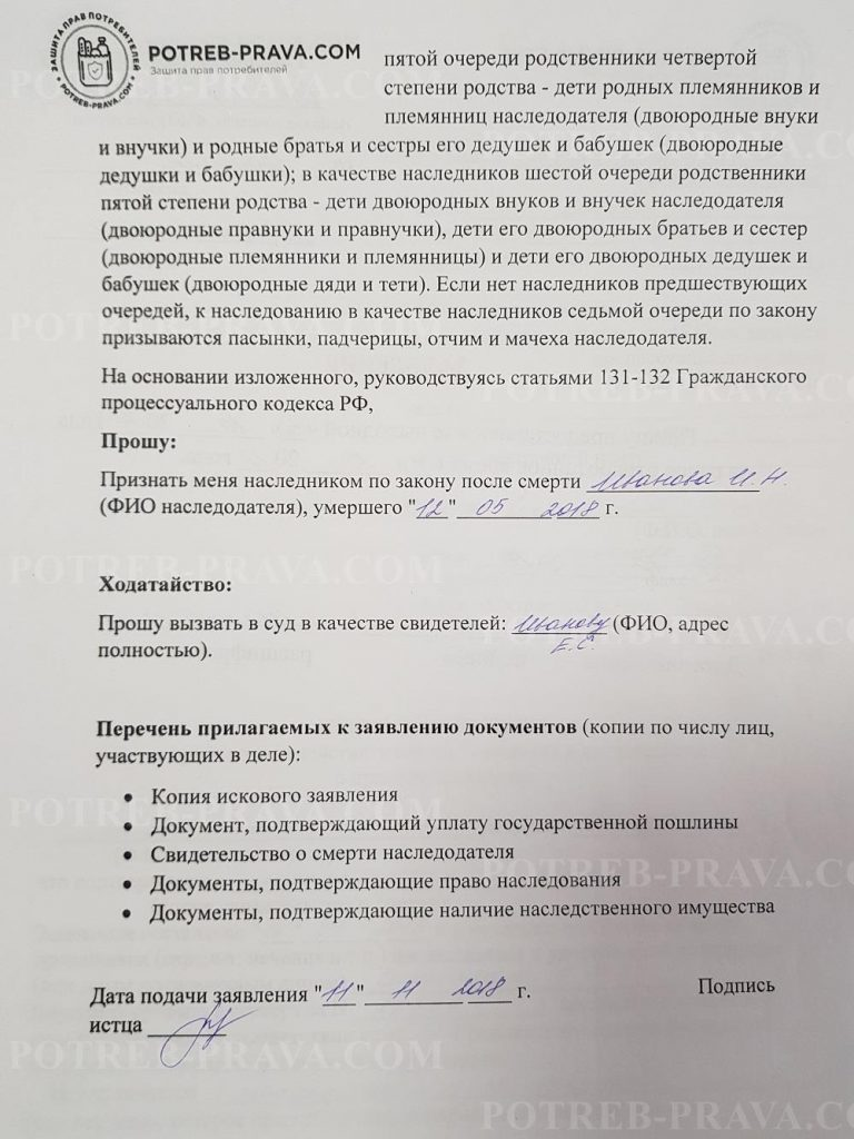 Пример заполнения искового заявления о признании наследником (1)