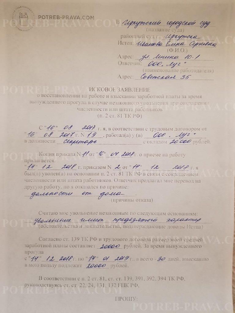 Пример заполнения искового заявления в суд на работодателя за незаконное увольнение
