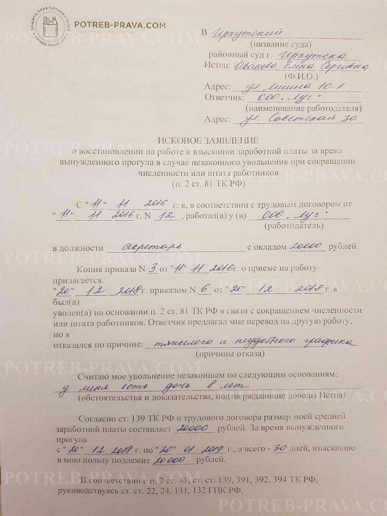 Пример заполнения искового заявления в суд на работодателя за незаконное увольнение (1)