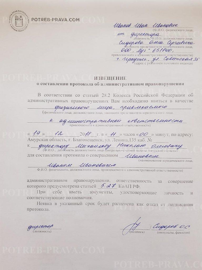 Пример заполнения извещения о составлении протокола об административном правонарушении