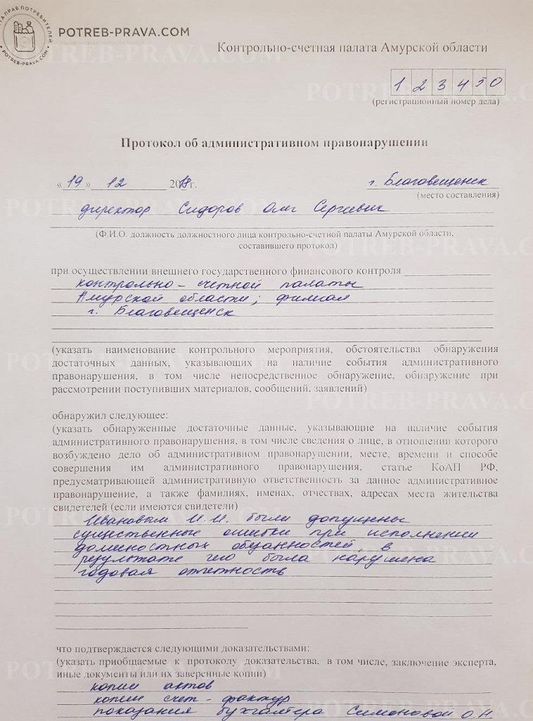 Пример заполнения протокола об административном правонарушении (1)