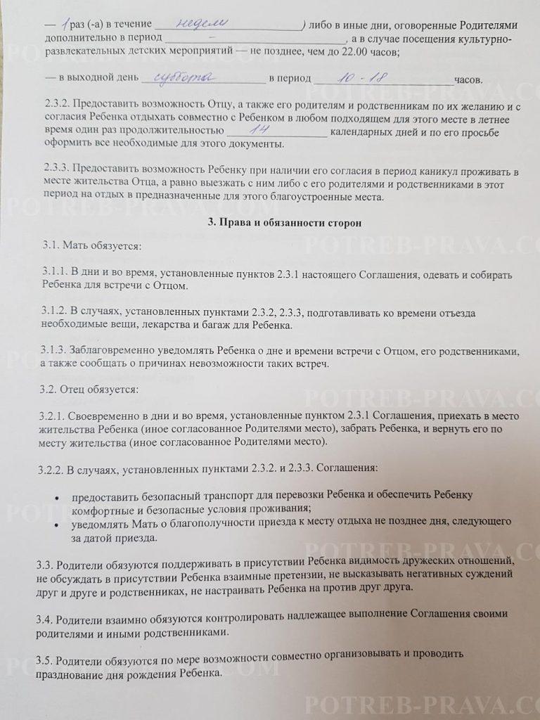 Пример заполнения соглашения о порядке осуществления родительских прав (1)