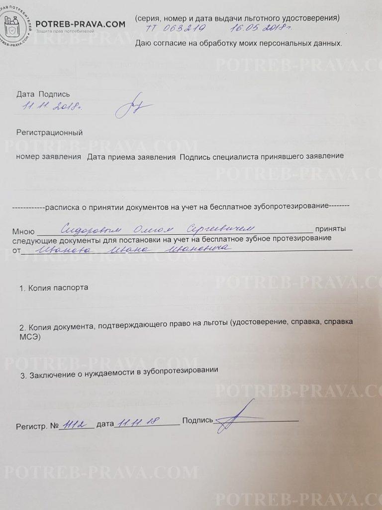 Пример заполнения заявления на бесплатное протезирование зубов (1)