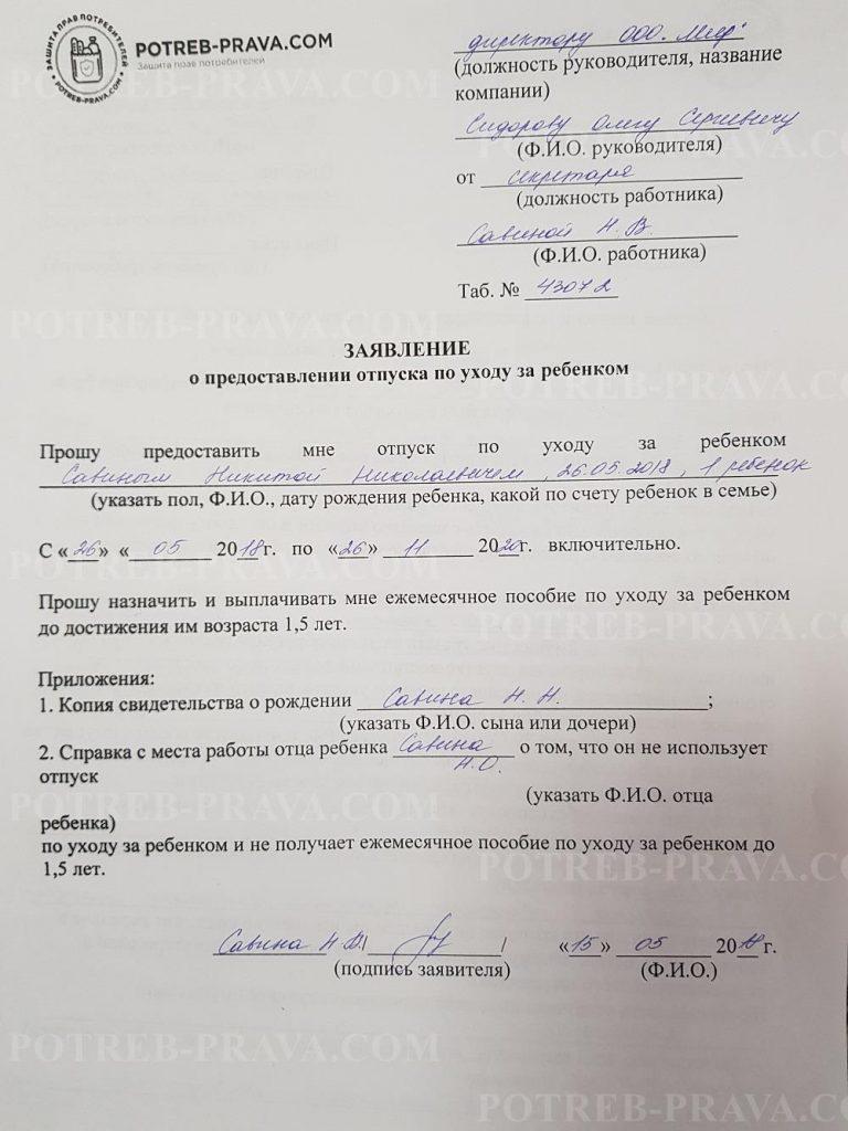 Пример заполнения заявления о предоставлении отпуска по уходу за ребенком