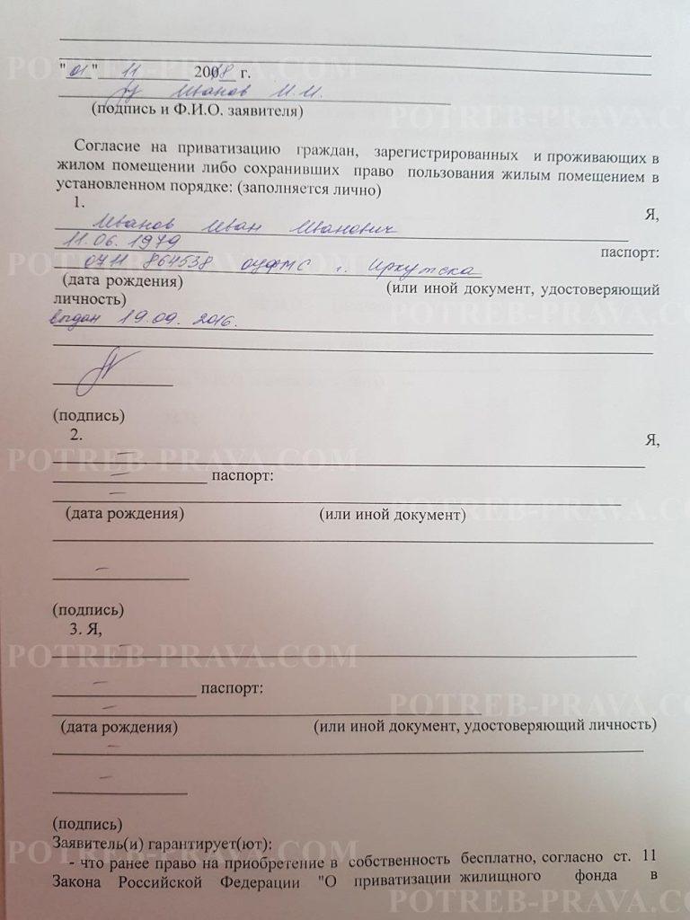 Пример заполнения заявления на приватизацию квартиры (1)