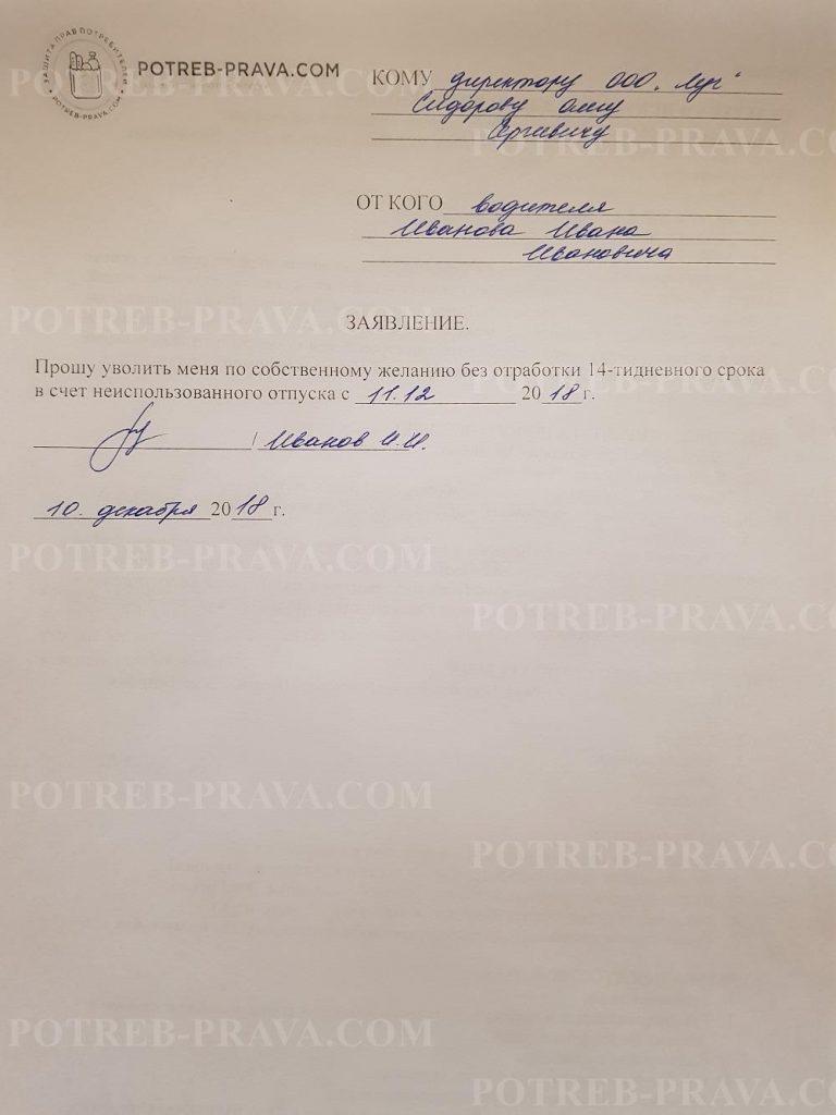 Пример заполнения заявления на увольнение по собственному желанию без отработки в счет неиспользованного отпуска
