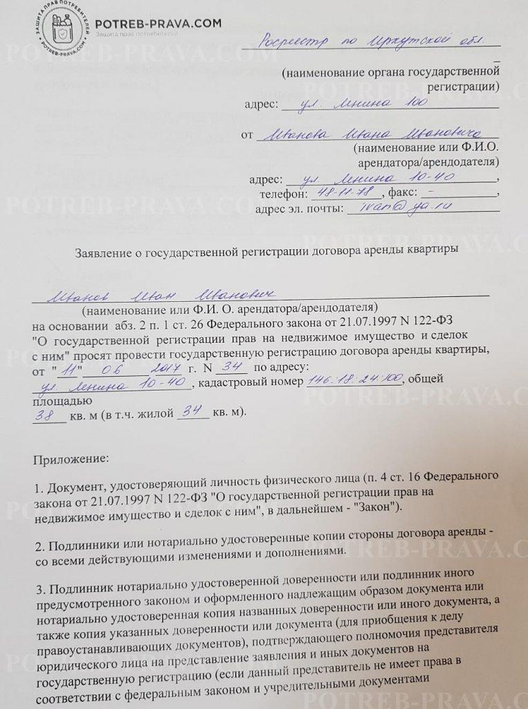Пример заполнения заявления о государственной регистрации договора аренды квартиры (1)