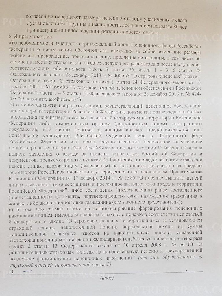 Пример заполнения заявления о назначении пенсии (1)