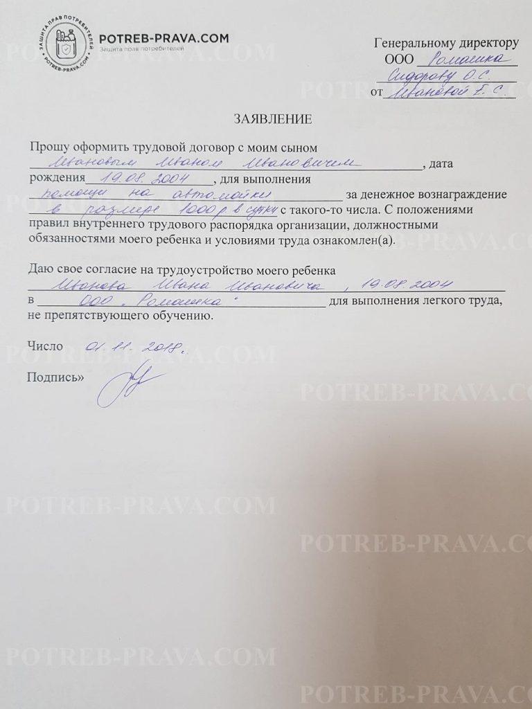 Изображение - Образец заявление о приеме на работу к ип potreb-prava.com-obrazets-zayavleniya-o-prieme-na-rabotu-ot-nesovershennoletnego-768x1024