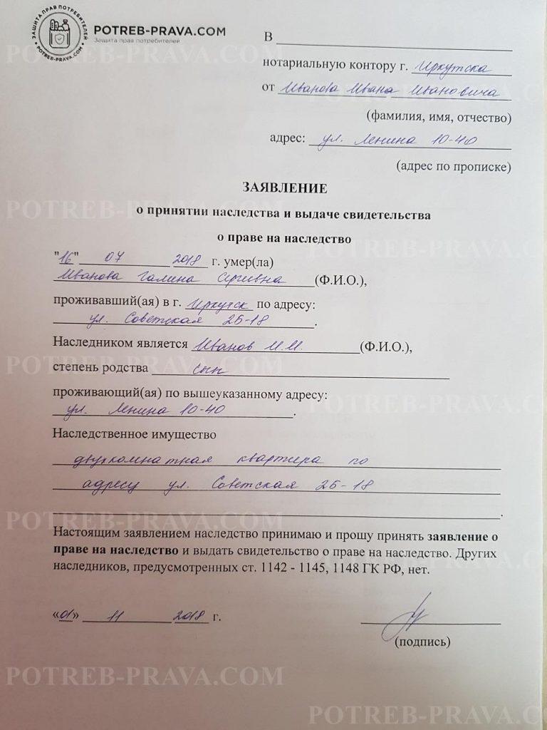 Пример заполнения заявления о принятии наследства и выдаче свидетельства о праве на наследство
