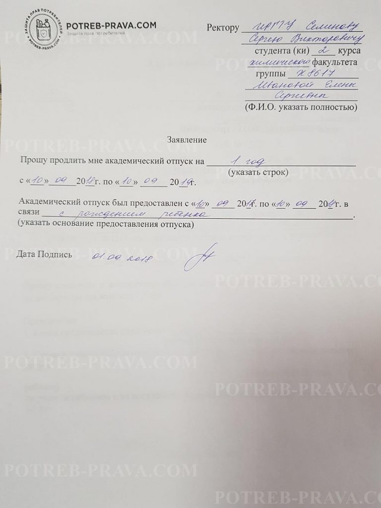 Пример заполнения заявления о продлении академического отпуска