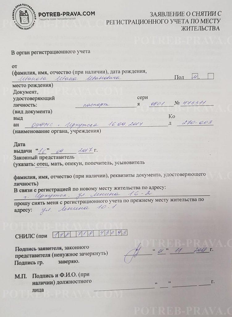 Пример заполнения заявления о снятии с регистрационного учета по месту жительства (2)
