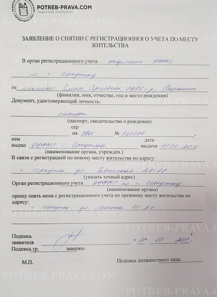 Пример заполнения заявления о снятии с регистрационного учета по месту жительства