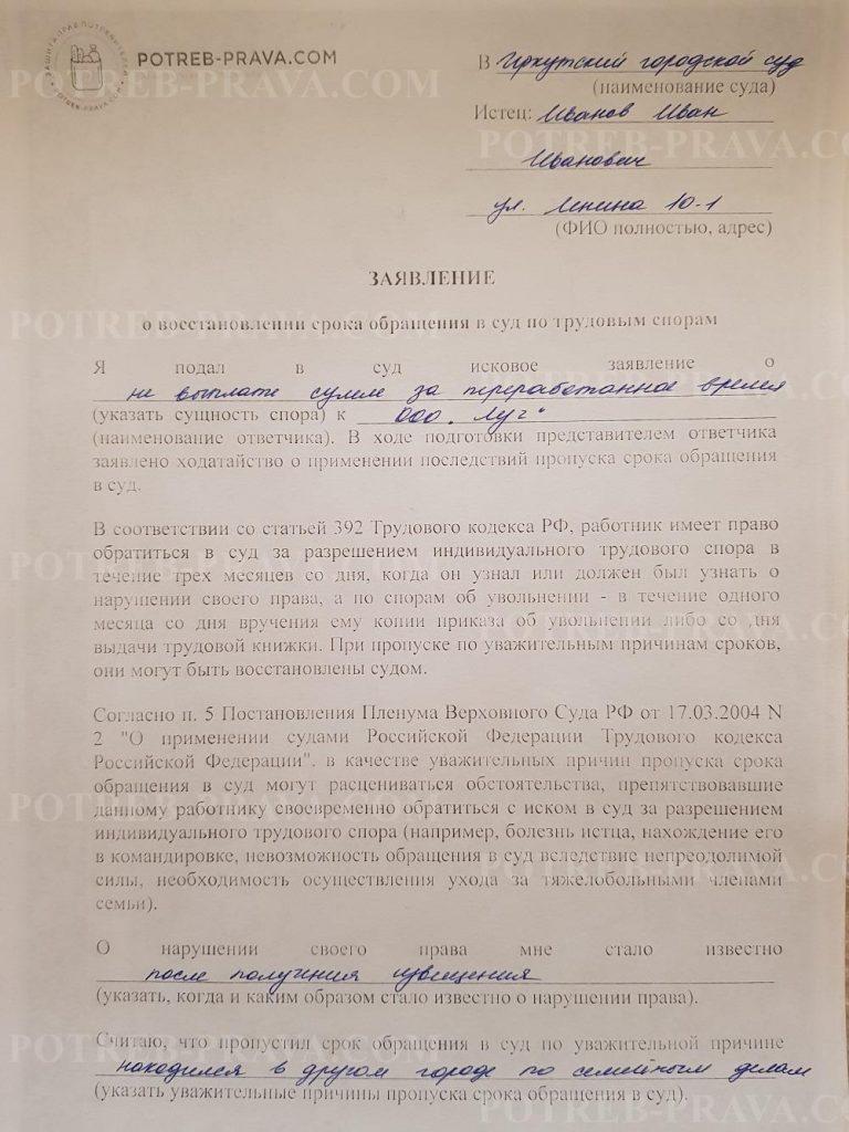 Пример заполнения заявления о восстановлении срока обращения в суд по трудовым спорам (1)