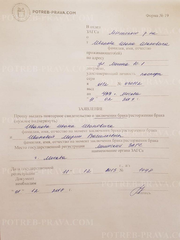 Пример заполнения заявления о восстановлении свидетельства о разводе